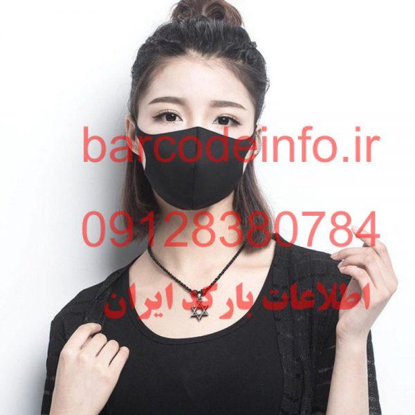 ماسک مشکی