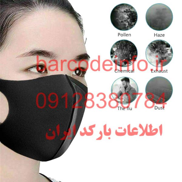 ماسک تنفسی